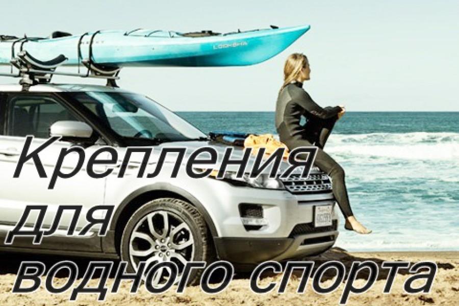 Багажники для водного спорта Thule