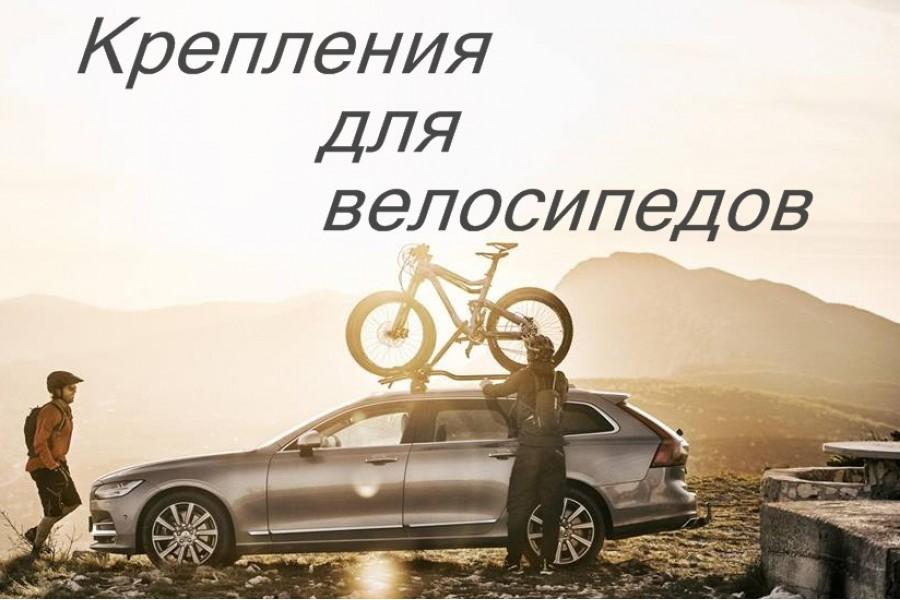 Багажники для велосипедов Thule